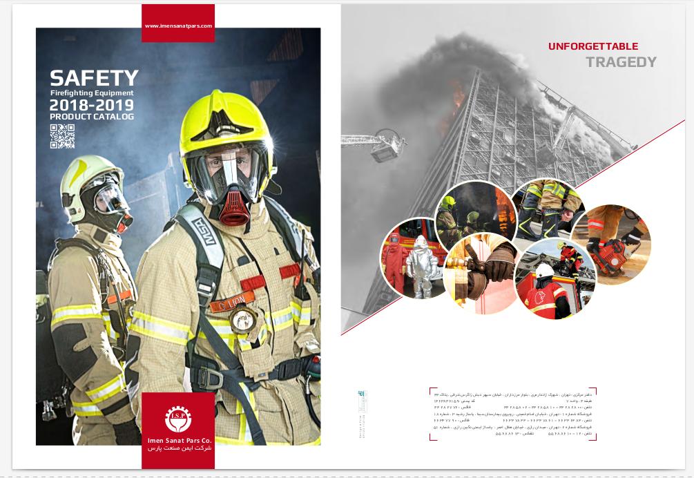 کاتالوگ آتشنشانی